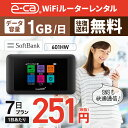 <SALE中><往復送料無料> wifi レンタル 無制限 1日1GB 7日 ソフトバンク ポケットwifi 601HW Pocket WiFi 1週間 …