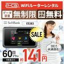 【往復送料無料】 wifi レンタル 無制限 60日 国内 専用 Softbank ソフトバンク ポケットwifi E5383 Pocket WiFi 2ヶ月 レンタルwifi …