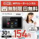 【往復送料無料】 wifi レンタル 無制限 30日 国内 専用 Softbank ソフトバンク ポケットwifi E5383 Pocket WiFi 1ヶ月 レンタルwifi …