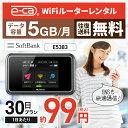 【往復送料無料】 wifi レンタル 5GB モデル 30日 国内 専用 Softbank ソフトバンク ポケットwifi E5383 Pocket WiFi レンタルwifi ル…