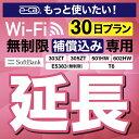 wifi レンタル 安心保障付きプレミアムプラン専用【延長専用】wifiレンタル延長専用 wifi レンタル wifi ルーター wi…