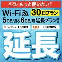 【延長専用】 FS030W E5383 5GB・6GB モデル wifi レンタル 延長 専用 30日 ポケットwifi Pocket WiFi レンタルwifi ルーター wi-fi 中…