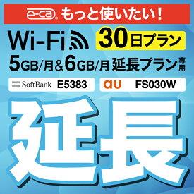 【延長専用】 FS030W E5383 5GB・6GB モデル wifi レンタル 延長 専用 30日 ポケットwifi Pocket WiFi レンタルwifi ルーター wi-fi 中継器 wifiレンタル ポケットWiFi ポケットWi-Fi