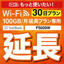 wifi レンタル 【延長専用】wifiレンタル延長専用 wifi レンタル wifi ルーター wi−fi レンタル ルーター ポケットwifi レンタル wifi…