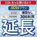 【延長専用】 E5383 FS030W 30GB モデル wifi レンタル 延長 専用 30日 ポケットwifi Pocket WiFi レンタルwifi ルーター wi-fi 中継器…