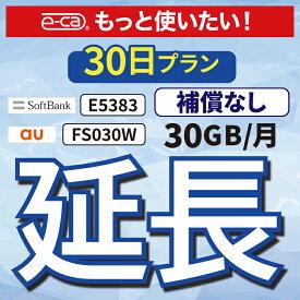 【延長専用】 E5383 FS030W 30GB モデル wifi レンタル 延長 専用 30日 ポケットwifi Pocket WiFi レンタルwifi ルーター wi-fi 中継器 wifiレンタル ポケットWiFi ポケットWi-Fi