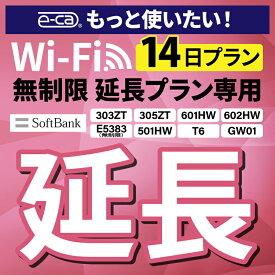 【延長専用】 E5383 303ZT 305ZT 501HW 601HW 602HW T6 GW01 無制限 wifi レンタル 延長 専用 14日 ポケットwifi Pocket WiFi レンタルwifi ルーター wi-fi 中継器 wifiレンタル ポケットWiFi ポケットWi-Fi