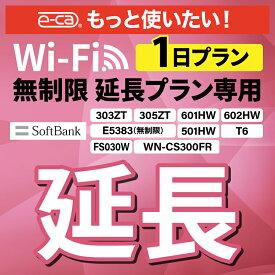 【延長専用】 E5383 303ZT 305ZT 501HW 601HW 602HW T6 GW01 FS030W 無制限 wifi レンタル 延長 専用 1日 ポケットwifi Pocket WiFi レンタルwifi ルーター wi-fi 中継器 wifiレンタル ポケットWiFi ポケットWi-Fi
