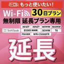 【延長専用】 E5383 303ZT 305ZT 501HW 601HW 602HW T6 GW01 FS030W 無制限 wifi レンタル 延長 専用 30日 ポケットwi…