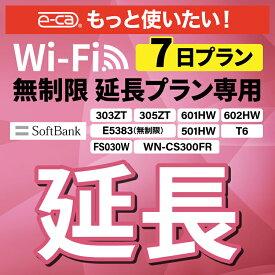 【延長専用】 E5383 303ZT 305ZT 501HW 601HW 602HW T6 GW01 FS030W 無制限 wifi レンタル 延長 専用 7日 ポケットwifi Pocket WiFi レンタルwifi ルーター wi-fi 中継器 wifiレンタル ポケットWiFi ポケットWi-Fi