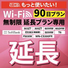 【延長専用】 E5383 303ZT 501HW 601HW T6 GW01 FS030W E5785 WN-CS300FR 無制限 wifi レンタル 延長 専用 90日 ポケットwifi Pocket WiFi レンタルwifi ルーター wi-fi 中継器 wifiレンタル ポケットWiFi ポケットWi-Fi