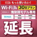 【延長専用】 WiMAX2+無制限 WX05 WX06 W06 L02 無制限 wifi レンタル 延長 専用 30日 ポケットwifi Pocket WiFi レンタルwifi ルータ…