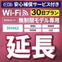 【延長専用】安心保障付き WiMAX2+無制限 WX05 WX06 W06 L02 無制限 wifi レンタル 延長 専用 30日 ポケットwifi Pocket WiFi レンタル…
