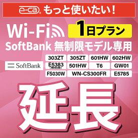 【延長専用】 SoftBank無制限 E5383 303ZT 305ZT 501HW 601HW 602HW T6 FS030W E5785 WN-CS300FR 無制限 wifi レンタル 延長 専用 1日 ポケットwifi Pocket WiFi レンタルwifi ルーター wi-fi 中継器 wifiレンタル ポケットWiFi ポケットWi-Fi