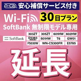 【延長専用】 安心保障付き SoftBank無制限 E5383 303ZT 305ZT 501HW 601HW 602HW T6 FS030W E5785 WN-CS300FR 無制限 wifi レンタル 延長 専用 30日 ポケットwifi Pocket WiFi レンタルwifi ルーター wi-fi 中継器 wifiレンタル ポケットWiFi ポケットWi-Fi