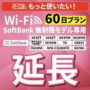 【延長専用】 SoftBank無制限 E5383 303ZT 305ZT 501HW 601HW 602HW T6 FS030W E5785 WN-CS300FR 無制限 wifi レンタル 延長 専用 60日…