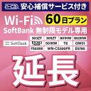 【延長専用】 安心保障付き SoftBank無制限 E5383 303ZT 305ZT 501HW 601HW 602HW T6 FS030W E5785 WN-CS300FR 無制限 wifi レンタル …