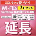 【延長専用】 SoftBank無制限 E5383 303ZT 305ZT 501HW 601HW 602HW T6 FS030W E5785 WN-CS300FR 無制限 wifi レンタル 延長 専用 7日 …