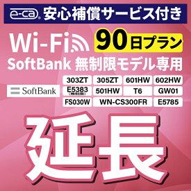 【延長専用】 安心保障付き SoftBank無制限 E5383 303ZT 305ZT 501HW 601HW 602HW T6 FS030W E5785 WN-CS300FR 無制限 wifi レンタル 延長 専用 90日 ポケットwifi Pocket WiFi レンタルwifi ルーター wi-fi 中継器 wifiレンタル ポケットWiFi ポケットWi-Fi