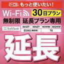 wifi レンタル 【延長専用】wifiレンタル延長専用 wifi レンタル wifi ルーター wi−fi レンタル ルーター ポケットwi…
