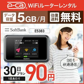 送料無料softbankソフトバンクMF920SWiFi30日1ヶ月ルーターレンタル5GBルーターwi−fiレンタルルーターポケットwifiレンタルwifi中継機国内専用