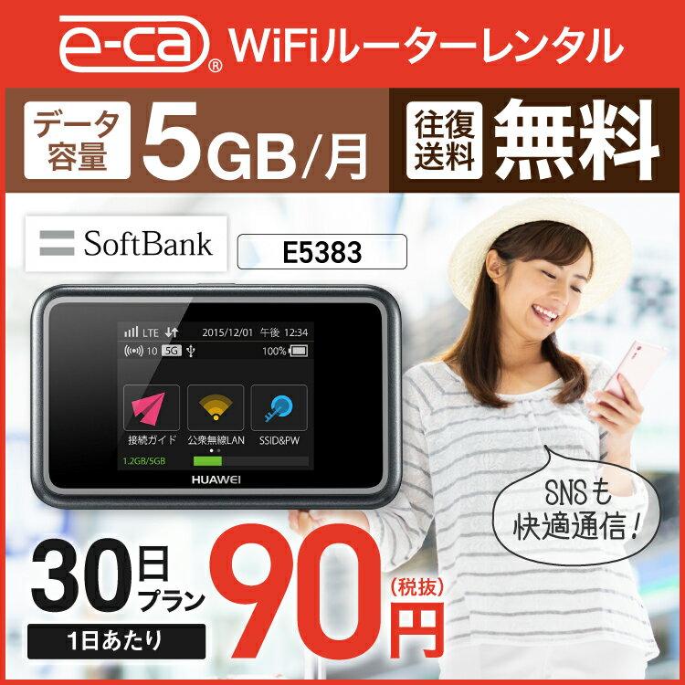 wifi レンタル 送料無料softbank ソフトバンク MF920S WiFi 30日 1ヶ月 ルーター レンタル 5GB ルーター wi−fi レンタル ルーター ポケットwifi レンタル wifi 中継機 国内 専用