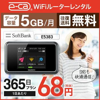 送料無料softbankソフトバンクMF920SWiFi365日1年ルーターレンタル5GBルーターwi−fiレンタルルーターポケットwifiレンタルwifi中継機国内専用