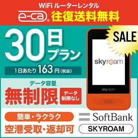 <SALE> <往復送料無料> wifi レンタル 無制限 30日 ソフトバンク ポケットwifi Skyroam Pocket WiFi レンタルwifi wi-fi 中継器 国内 専用 wifiレンタル wiーfi ポケットWiFi ポケットWi-Fi 旅行 出張 入院 一時帰国 引っ越し softbank あす楽