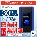 【往復送料無料】 wifi レンタル 無制限 30日 国内 専用 Softbank ソフトバンク ポケットwifi T6 Pocket WiFi 1ヶ月 レンタルwifi ルー…