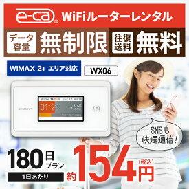 【往復送料無料】 wifi レンタル 無制限 180日 国内 専用 WiMAX ワイマックス ポケットwifi WX06 Pocket WiFi 6ヶ月 レンタルwifi ルーター wi-fi 中継器 wifiレンタル ポケットWiFi ポケットWi-Fi wimax 旅行 入院 一時帰国 引っ越し 在宅勤務 テレワーク縛りなし あす楽