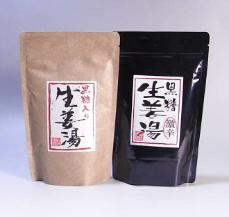 Black sugar ginger hot black sugar and Ginger water 300 g + Super spicy black sugar and Ginger water 300 g set sensitivity to cold ginger bath powder father day tea my mother day 2015 Gift Giveaway 内 祝 I ginger powder 60th birthday celebration male femal
