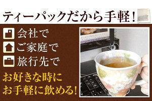 ごぼう茶ティーパック