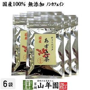 【国産100%】あずき茶 ティーパック 無添加 5g×12パック×6袋セット ノンカフェイン 北海道産 送料無料 小豆茶 アズキ茶 ティーバッグ お茶 健康茶 あずき 早割 妊婦 ダイエット セット ギフト