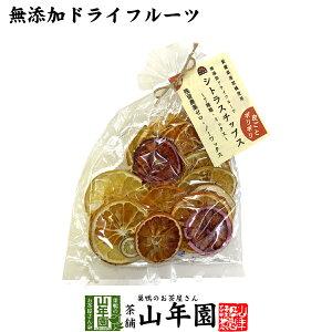 【無添加ドライフルーツ】シトラスチップス 50g送料無料 愛媛県産の7種類の柑橘を使用 健康食品 内祝い 贈り物 お土産 ギフト 食物繊維 男性 女性 母の日 父の日 プチギフト お茶 2020 プレゼ