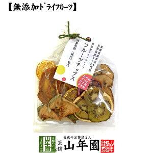 【無添加ドライフルーツ】フルーツチップス 60g送料無料 愛媛県産の果実と長野県産りんごを使用 健康食品 内祝い 贈り物 お土産 ギフト 食物繊維 男性 女性 お歳暮 御歳暮 プチギフト お茶 2