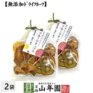 【無添加ドライフルーツ】フルーツチップス 60g×2袋セット送料無料 愛媛県産の果実と長野県産りんごを使用 健康食品 内祝い 贈り物 お土産 ギフト 食物繊維 男性 女性 お歳暮 御歳暮 プチギ
