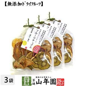 【無添加ドライフルーツ】フルーツチップス 60g×3袋セット送料無料 愛媛県産の果実と長野県産りんごを使用 健康食品 内祝い 贈り物 お土産 ギフト 食物繊維 男性 女性 お歳暮 御歳暮 プチギ