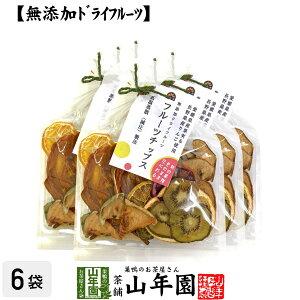 【無添加ドライフルーツ】フルーツチップス 60g×6袋セット送料無料 愛媛県産の果実と長野県産りんごを使用 健康食品 内祝い 贈り物 お土産 ギフト 食物繊維 男性 女性 お歳暮 御歳暮 プチギ