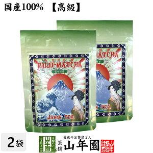 【高級】抹茶 粉末 富士抹茶 50g×2袋セット 送料無料 国産 美味しい粉末緑茶 縁起の良い富士山のお抹茶です 粉末 お茶 日本茶 抹茶 粉末 お歳暮 御歳暮 プチギフト お茶 2020 内祝い ギフト プ