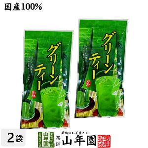 【国産】特濃抹茶入りグリーンティー(フロストシュガー使用) 粉末 160g×2袋セット 送料無料 高級抹茶粉末使用 日本茶 緑茶 ギフト プレゼント 抹茶オーレ 内祝い お返し 抹茶パウダー 母の日