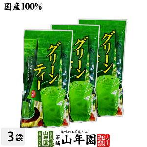 【国産】特濃抹茶入りグリーンティー(フロストシュガー使用) 粉末 160g×3袋セット 送料無料 高級抹茶粉末使用 日本茶 緑茶 ギフト プレゼント 抹茶オーレ 内祝い お返し 抹茶パウダー 母の日