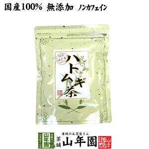 【国産 100%】ハトムギ茶 7g×24パック ティーパック ノンカフェイン 鳥取県産 送料無料 はと麦茶 はとむぎ茶 はとむぎ ハトムギ 健康茶 妊婦 ダイエット ティーバッグ サプリ ギフト プレゼン