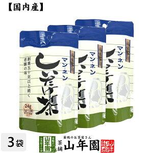 しいたけ茶 椎茸茶 缶入り 80g×3個セット 送料無料 美味しいしいたけ茶 敬老の日 お歳暮 プチギフト お茶 2021 ギフト プレゼント 内祝い 還暦祝い 男性 女性 父 母 贈り物 香典返し 引越し 挨
