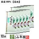 【高級】日本茶 お茶 煎茶 茶葉 玉翠あさみどり 100g×10袋セット 送料無料 煎茶 国産 緑茶 ギフト お中元 御中元 プ…