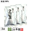 【国産】昆布茶 北海道産昆布 こんぶ茶 こぶ茶 角切り 80g×3袋セット 送料無料 食べられる昆布茶 昆布茶 お歳暮 御歳…