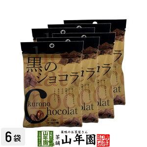 【沖縄県産黒糖使用】黒のショコラ コーヒー味 240g(40g×6袋セット) 送料無料 チョコ チョコレート 珈琲 粉末 黒糖 国産 ビター バレンタイン プチギフトデー 義理チョコ 大量 2020 内祝い お返