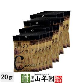 【沖縄県産黒糖使用】黒のショコラ コーヒー味 800g(40g×20袋セット) 送料無料 チョコ チョコレート 珈琲 粉末 黒糖 国産 ビター お歳暮 御歳暮 プチギフト プチギフトデー 義理チョコ 大量 2020 内祝い お返し ギフト プレゼント 訳あり お祝い まとめ買い