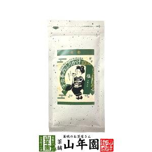 宇治茶のふりかけ(塩) 50g 送料無料 白ご飯に おにぎりに お茶漬けに ギフト プレゼント お中元 御中元 プチギフト お茶 内祝い 2020 早割