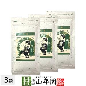 宇治茶のふりかけ(塩) 50g×3袋セット 送料無料 白ご飯に おにぎりに お茶漬けに ギフト プレゼント バレンタイン プチギフト お茶 内祝い 2021 早割