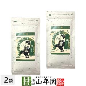 宇治茶のふりかけ(塩) 50g×2袋セット 送料無料 白ご飯に おにぎりに お茶漬けに ギフト プレゼント 敬老の日 プチギフト お茶 内祝い 2020 早割